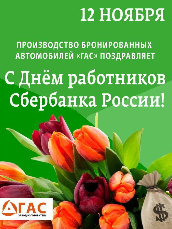 зеленым цветом день сбербанка поздравление отличие руководителя ессентукского
