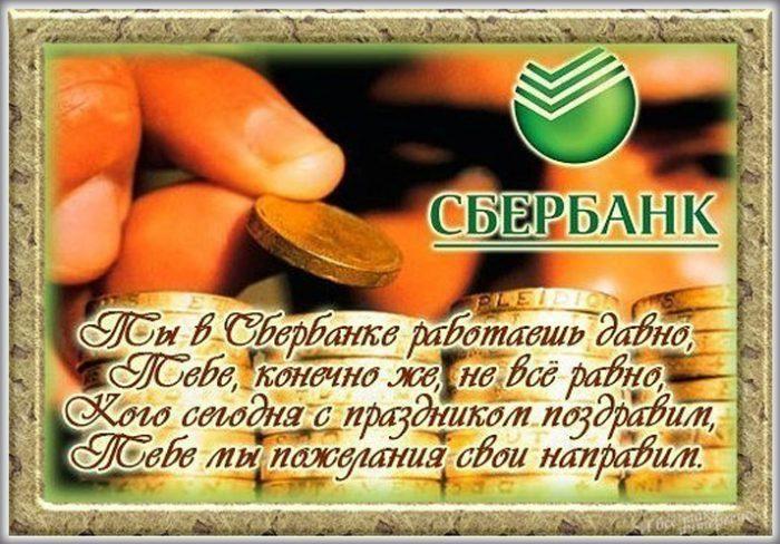 своим день работников сбербанка россии поздравления прикольные словам автора этих