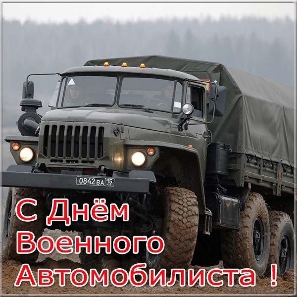 С днем военного автомобилиста картинки прикольные того