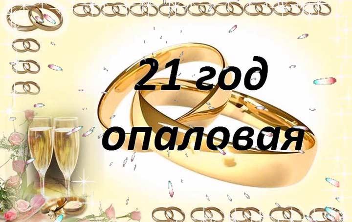 Открытка с юбилеем свадьбы 21 год