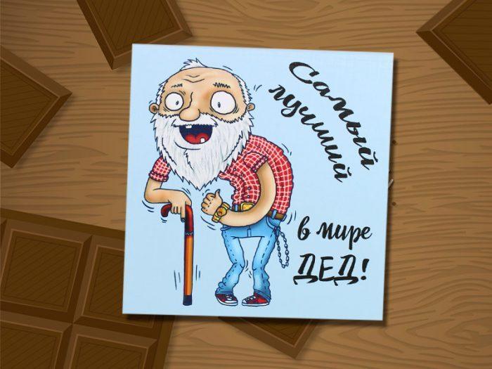Веселые зимы, поздравления для деда в картинках