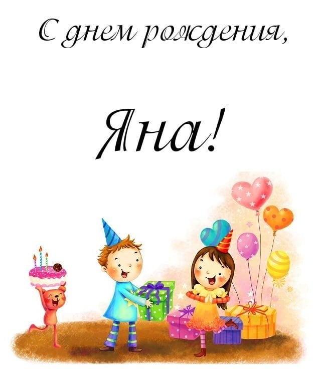 Яну с днем рождения открытка, крестнику год