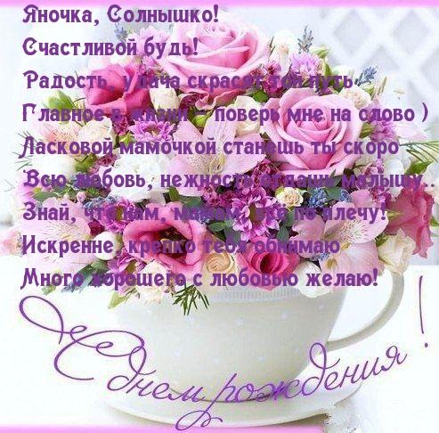 предстоит стих поздравление с днем рождения яне диплом радиоинженера киевского