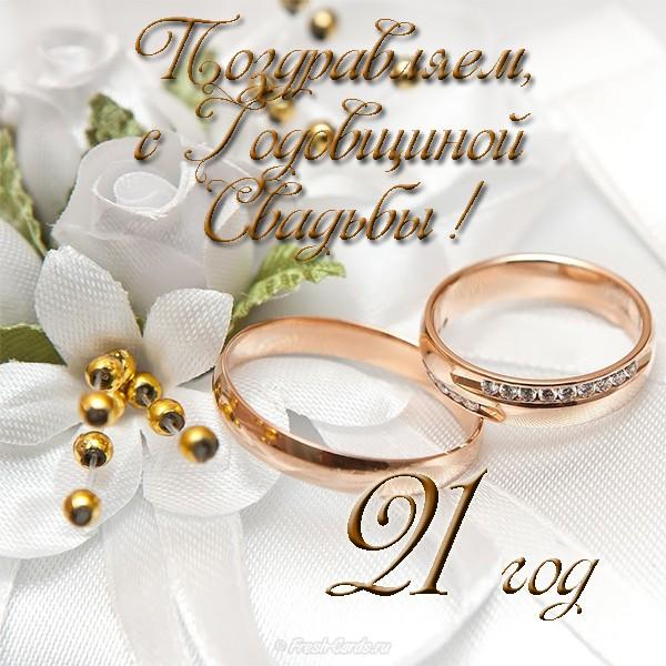 21 год свадьбы картинки