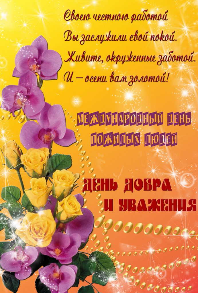 Поздравление с днем пожилого человека для открытки