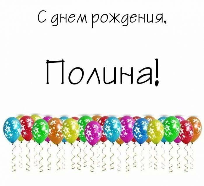 Открытки с днем рождения 10 лет девочке полине