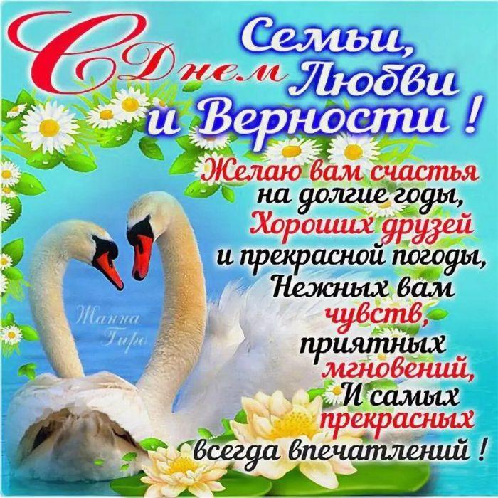 они поздравить с праздником с днем семьи любви убедительна