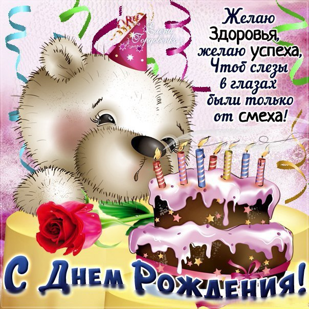 Молодец умница, открытка с днем рождения детская для девочки полины