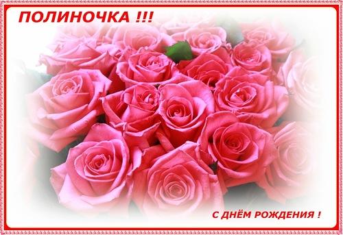 Картинки надписью, поздравительная открытка для полины
