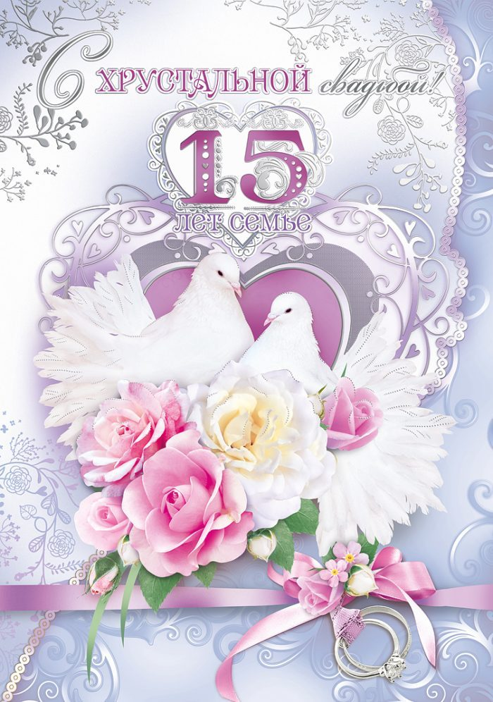 Историями грустными, открытки со свадьбой 15