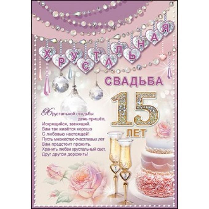 Картинка, 15 года свадьбы открытки