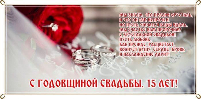 Поздравления на свадьбу своими словами 15 лет