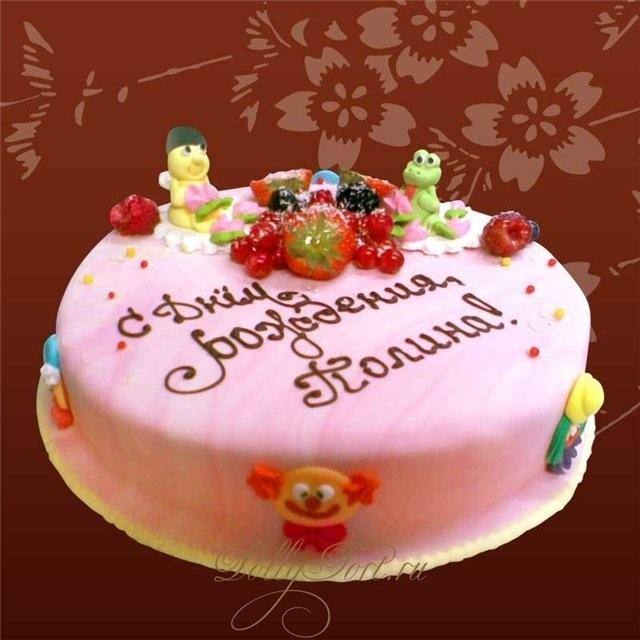Поздравления с днем рождения полина 10 лет