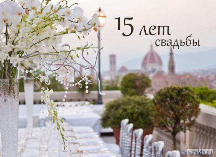 Картинки поздравления с 15 лет свадьбы