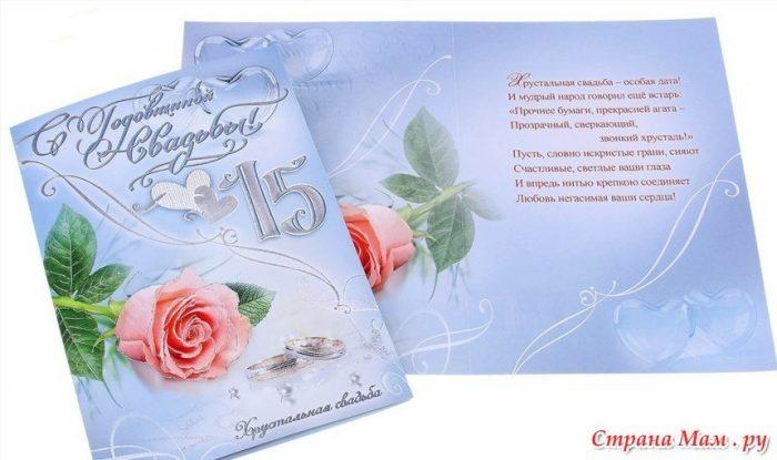 Свадьба 15 лет открытки, надписью все говорим