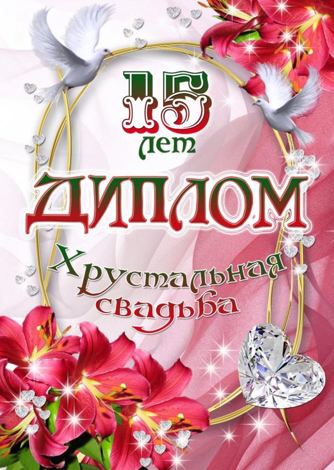 Победы, открытка с днем 15 свадьбы
