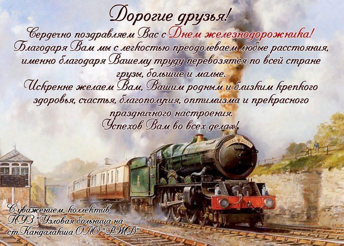 Прикольные поздравление с днем железнодорожника короткие