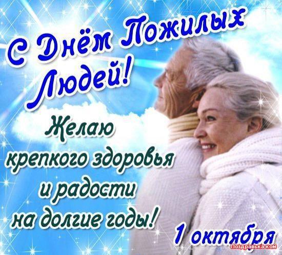 С днем пожилых людей открытка
