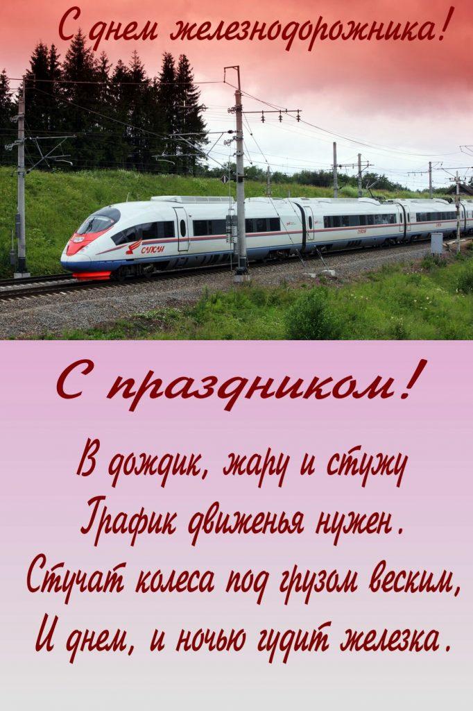 для поздравление железнодорожнику с юбилеем рано