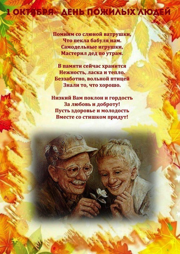 Картинка ко дню пожилого человека от детей