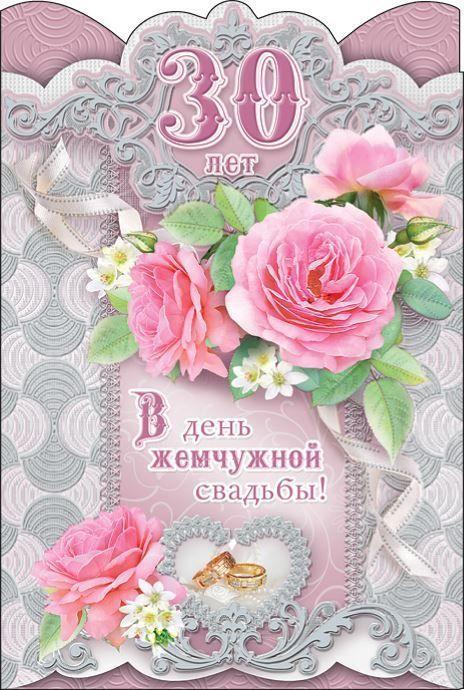 Годовщина свадьбы 30 лет поздравления родителям открытки