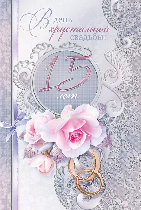 15 года свадьбы открытки