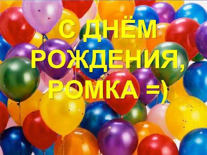Поздравление с днем рождения романа фото