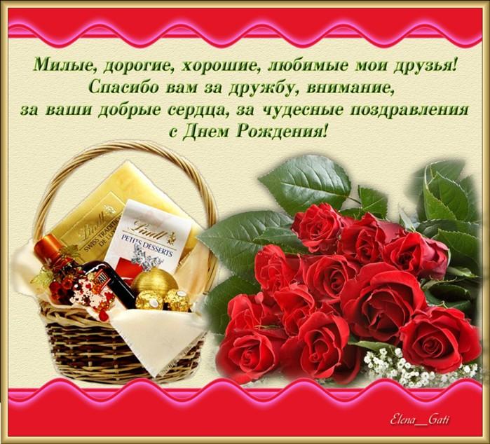 Слова благодарности в картинках за поздравления с днем рождения