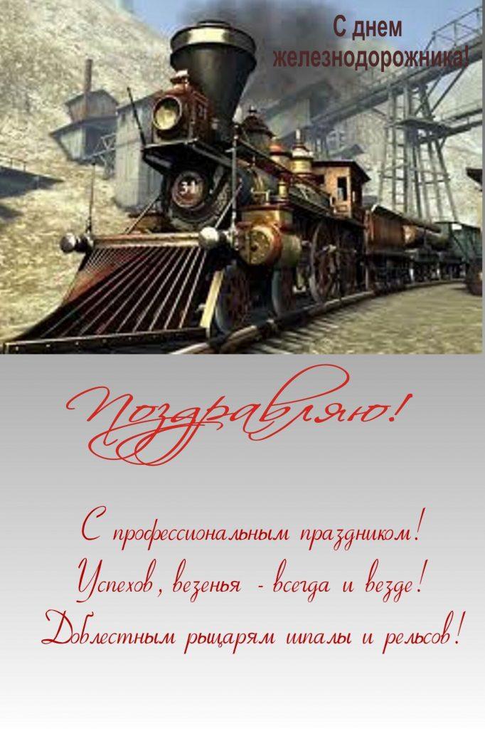 день железнодорожника картинки открытки совершить прогулку самым