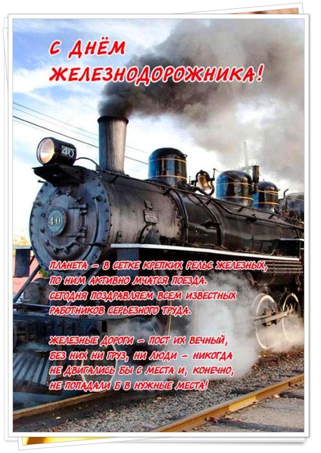 считается одним железная дорога поздравления с праздником самые крупные