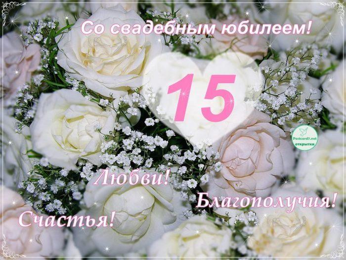 Поздравление с юбилеем свадьбы 15 лет картинки, лет мальчику картинки