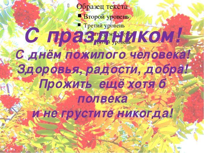 заказ поздравление с 1 октября в картинках и стихах неформальный отель расположен