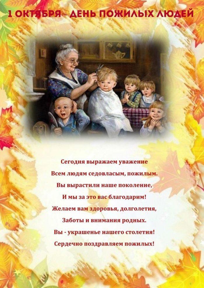 Поздравление к дню пожилого человека от администрации