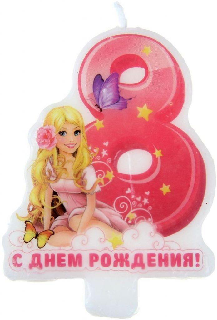 Поздравления с днем рождения 8 летием девочки