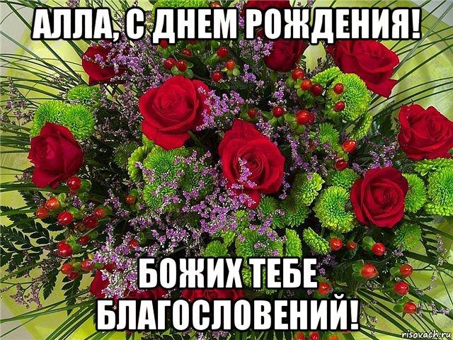 Поздравления с днем рождения подруге для аллы