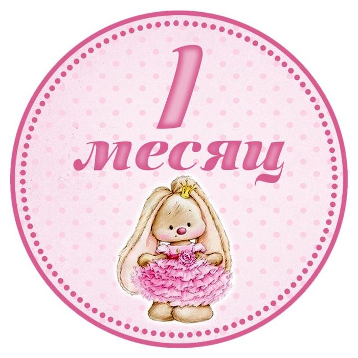 Поздравление девочке на 1 месяц ребенку