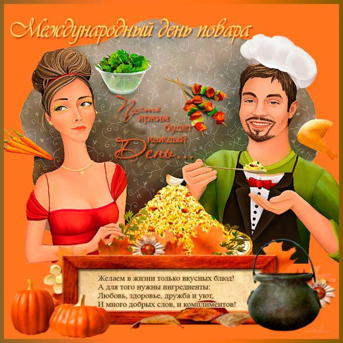 День повара поздравления с сайтами