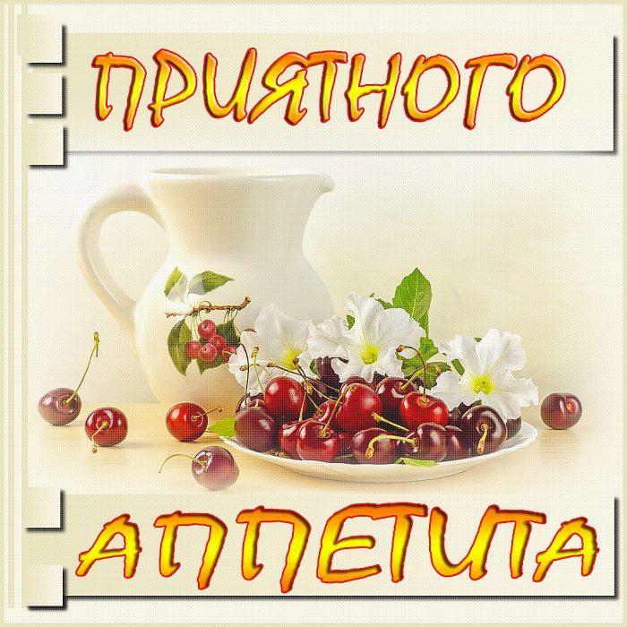 Марта узбекская, картинки приятного аппетита любимая моя