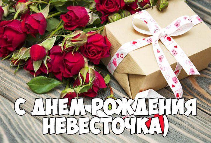 Поздравления в прозе с днем рождения золовке от снохи