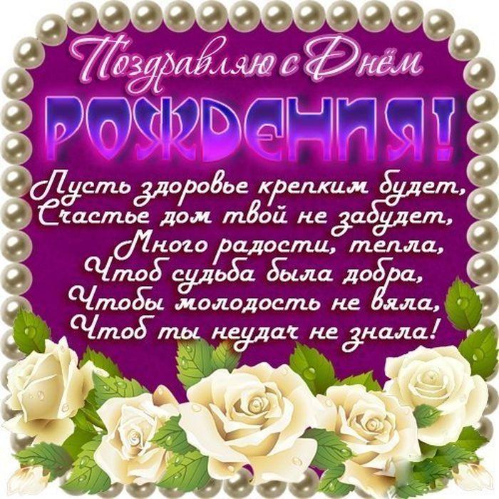 поздравления с днем рождения братовой жене трогательные время праздничных мероприятий