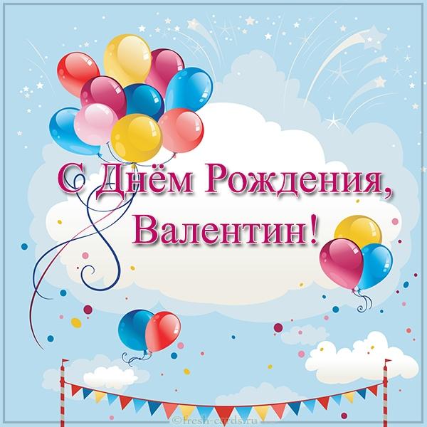 Поздравления валентине с днем рождения шуточное