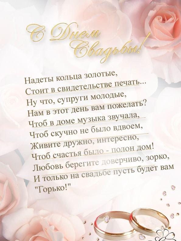 Стихи поздравление с днем свадьбы подруге