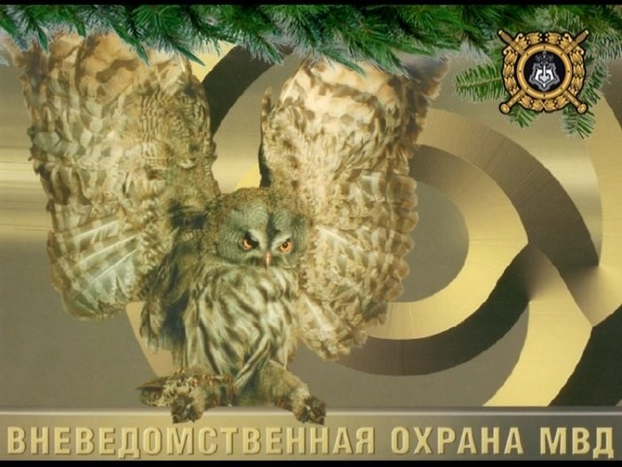 Первомаем, день вневедомственной охраны открытки