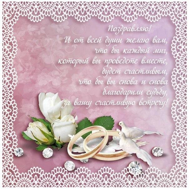 Короткий стих поздравление со свадьбой