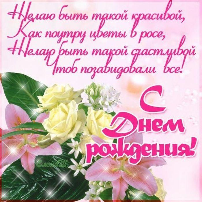 Поздравление золовку с днем рождения в стихах красивые