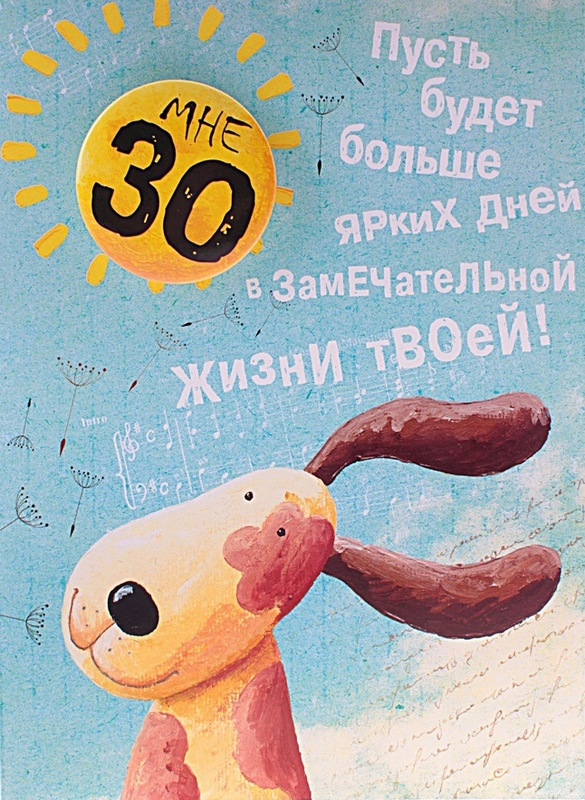 Тебе сегодня 30 лет открытка