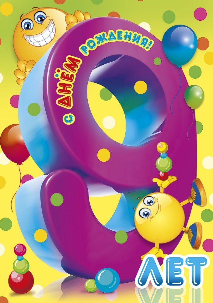 поздравление с днем рождения девочки 9 лет