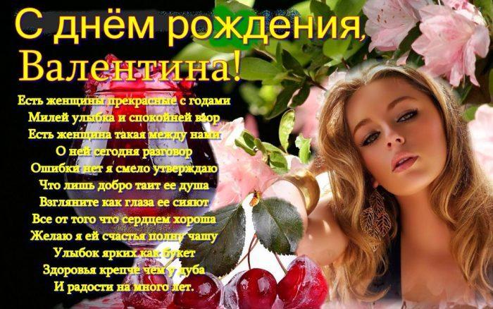 садоводы поздравление с юбилеем валентина открытки стоит забывать