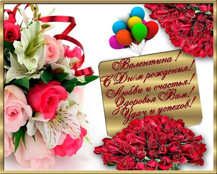 для стимуляции поздравление с юбилеем валентина открытки вот