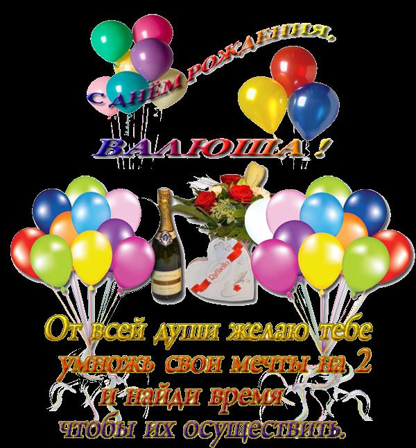 Поздравления в день рождения валентины